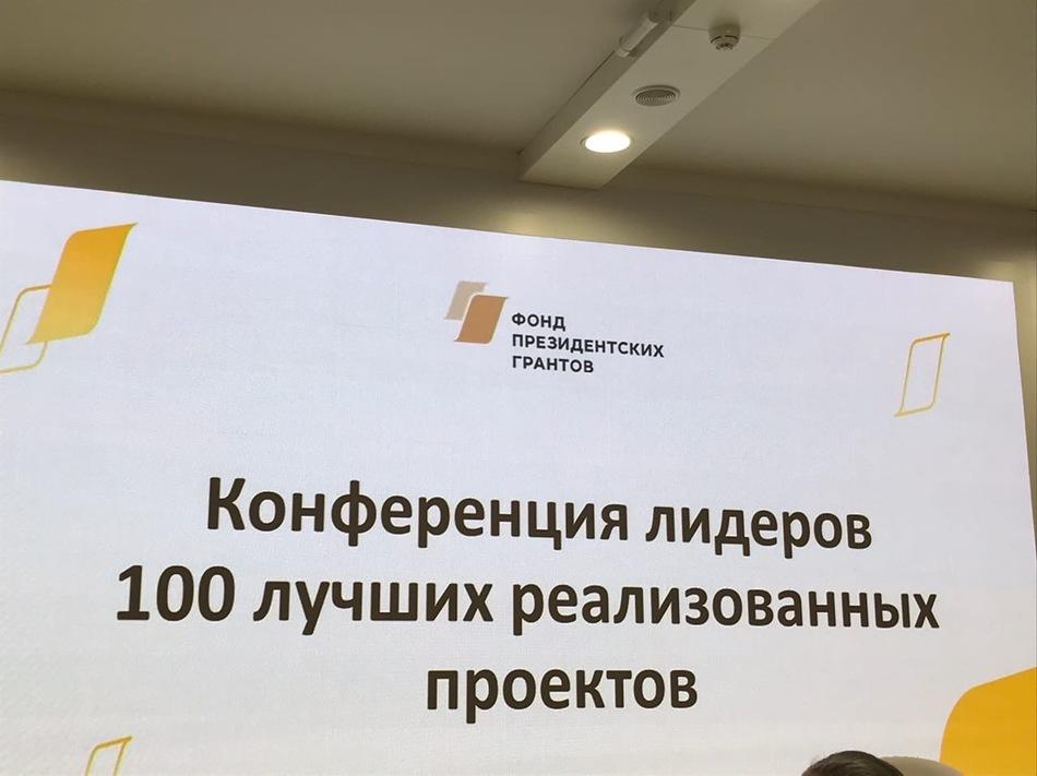 ОРЕНБУРГСКИЙ ПРОЕКТ НКО ВОШЕЛ В ТОП-100 ЛУЧШИХ
