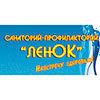 Санаторий-профилакторий «Ленок» (с.п. Киембаевского горно-обогатительного комбината «Оренбургские минералы»)
