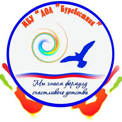 МБУ «Детский оздоровительный лагерь «Буревестник»