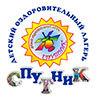 Детский оздоровительный лагерь «Спутник» (ОАО «Орскнефтеоргсинтез»)